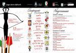 Programma XXX Campionato Italiano LITAB: Balestra antica da banco